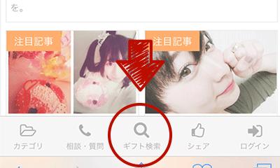 ギフト検索のスマートフォン表示