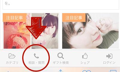電話で相談するのスマートフォン表示