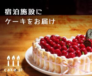 ケーキ.jp
