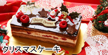 クリスマスケーキ通販を見る