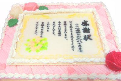 【2015決定版】敬老の日はケーキでお祝い?!人気ケーキまとめ