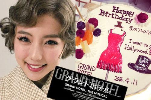 【特別な誕生日祝いに】ミュージカル・グランドホテル×真野恵里菜