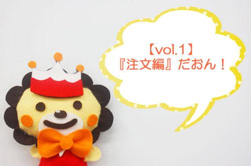 【バースデープレスFAQ】プーレがお悩み解決するおん!【注文編】