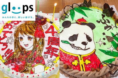 【株式会社gloopsさま】イラストケーキで盛り上がる4周年祝い!