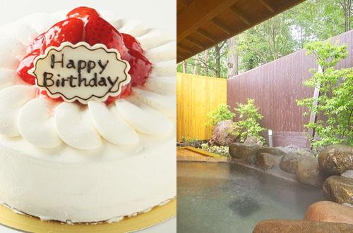 【群馬県・草津温泉】草津スカイランドホテルで贈る癒しの誕生日祝い