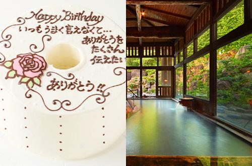 【山形県・蔵王温泉】特別なケーキで誕生日祝いできる蔵王国際ホテル