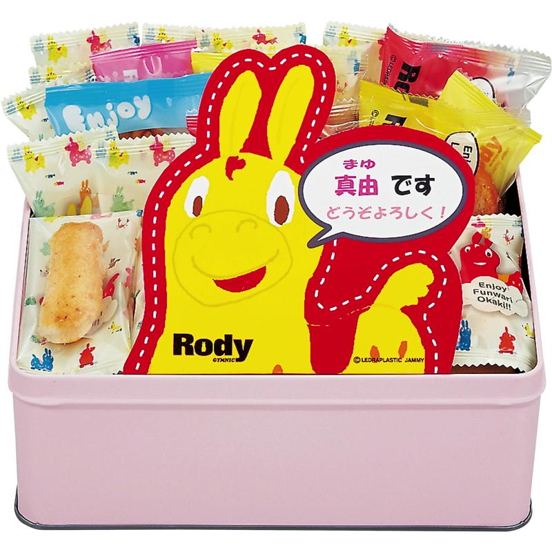 お名入アソートセット【ピンク】【ロディ】