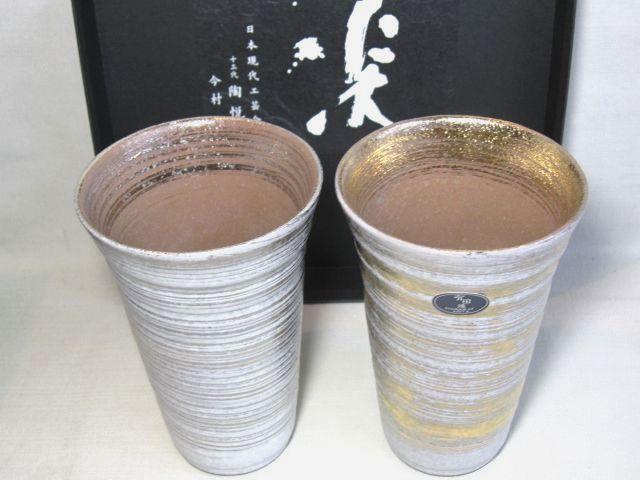 【有田焼】 白塗り金銀カスリ 反型ペアビアカップ【誕生日 バースデー ギフト 贈り物 プレゼント お祝い 焼き物 食器】の画像1枚目