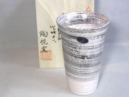 【有田焼】 雅刷毛(銀) 反型ビアカップ(大)【誕生日 バースデー ギフト 贈り物 プレゼント お祝い 焼き物 食器】