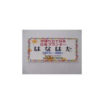 UVカット広告ステッカー【ギフト 贈り物 プレゼント お祝い 店 開店祝い】の画像1枚目