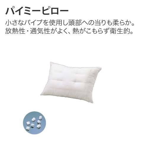 パイミーピロー/ダブル【寝具 まくら 枕 ベッドウェア 睡眠 快適】の画像1枚目