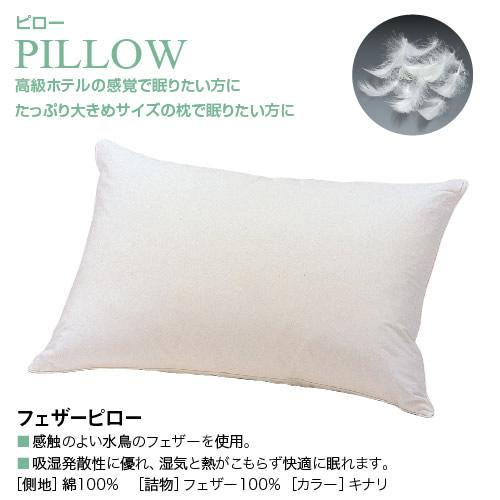 フェザーピロー/ダブル【寝具 まくら 枕 ベッドウェア 睡眠 快適】の画像1枚目