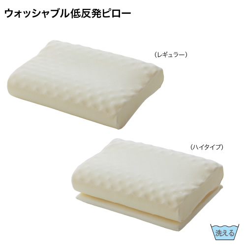 ウォッシャブル低反発ピロー/レギュラー【寝具 まくら 枕 ベッドウェア 睡眠 快適】の画像1枚目