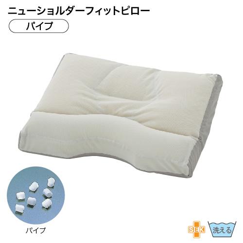 ニューショルダーフィットピロー(パイプ)/ロー【寝具 まくら 枕 ベッドウェア 睡眠 快適】の画像1枚目