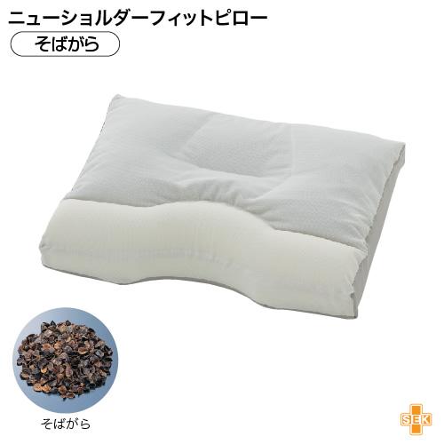 ニューショルダーフィットピロー(そばがら)/ロー【寝具 まくら 枕 ベッドウェア 睡眠 快適】の画像1枚目