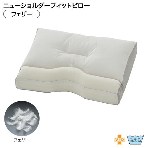 ニューショルダーフィットピロー(フェザー)/ロー【寝具 まくら 枕 ベッドウェア 睡眠 快適】の画像1枚目