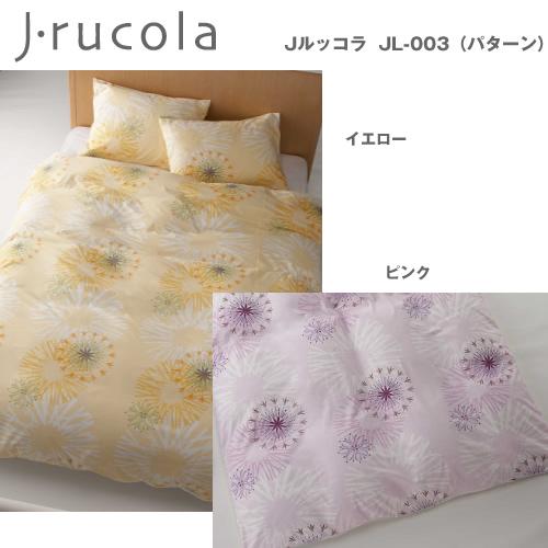 掛け布団カバー JL-003(パターン)シングル(150×210cm)【寝具 まくら 枕 ベッドウェア 睡眠 快適】の画像1枚目