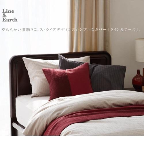 ライン&アース(Line&Earth) 掛ふとんカバー キング(260×210cm)【寝具 まくら 枕 ベッドウェア 睡眠 快適】の画像1枚目