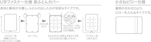 UR-021 (掛けふとんカバー)シングル(150×210cm)【寝具 まくら 枕 ベッドウェア 睡眠 快適】の画像3枚目