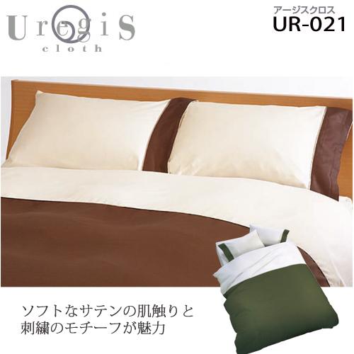 UR-021 (掛けふとんカバー)シングル(150×210cm)【寝具 まくら 枕 ベッドウェア 睡眠 快適】の画像1枚目