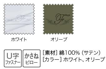 UR-022 刺繍柄(掛けふとんカバー) ダブル(190×210cm)【寝具 まくら 枕 ベッドウェア 睡眠 快適】の画像2枚目