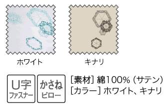 UR-023 刺繍柄(掛けふとんカバー) ダブル(190×210cm)【寝具 まくら 枕 ベッドウェア 睡眠 快適】の画像2枚目
