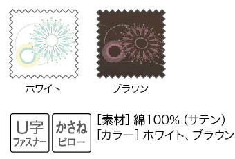 UR-024 刺繍柄(掛けふとんカバー) クイーン(220×210cm)【寝具 まくら 枕 ベッドウェア 睡眠 快適】の画像2枚目