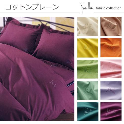 掛けふとんカバー[sybilla]コットンプレーン クイーン(220×210cm)【寝具 まくら 枕 ベッドウェア 睡眠 快適】