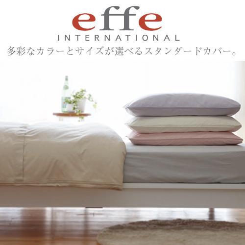 EFFE(ピロケース)ダブル50×130cm用【寝具 まくら 枕 ベッドウェア 睡眠 快適】の画像1枚目