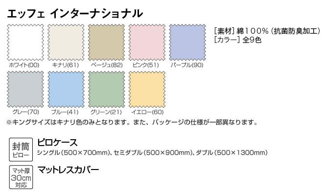 EFFE(ピロケース)ダブル50×130cm用【寝具 まくら 枕 ベッドウェア 睡眠 快適】の画像2枚目