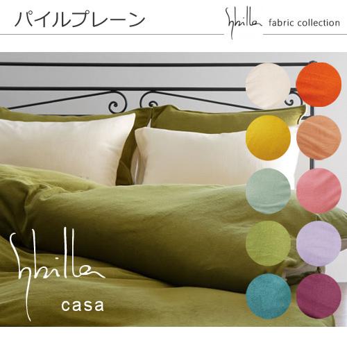 ピロケース[sybilla]パイルプレーンL (50×70cm)【寝具 まくら 枕 ベッドウェア 睡眠 快適】の画像1枚目
