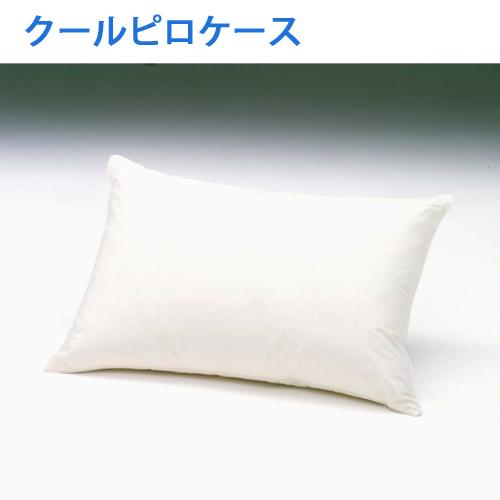 クールピローケースM (43×63cm)【寝具 まくら 枕 ベッドウェア 睡眠 快適】の画像1枚目