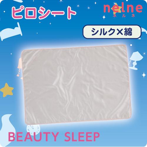 シルク ピロシート(nelne)【寝具 まくら 枕 ベッドウェア 睡眠 快適】の画像1枚目