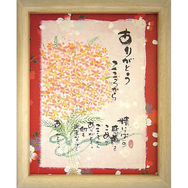 御木幽石 福福額 「ありがとう」【インテリア イラスト 絵画 誕生日 バースデー ギフト 贈り物 プレゼント お祝い】の画像1枚目
