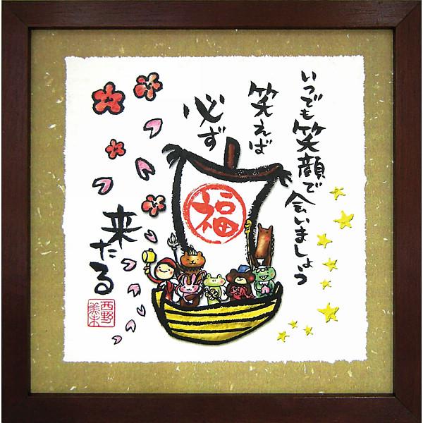西野美未 メッセージアートフレーム 「いつでも笑顔」【インテリア イラスト 絵画 誕生日 バースデー ギフト 贈り物 プレゼント お祝い】の画像1枚目