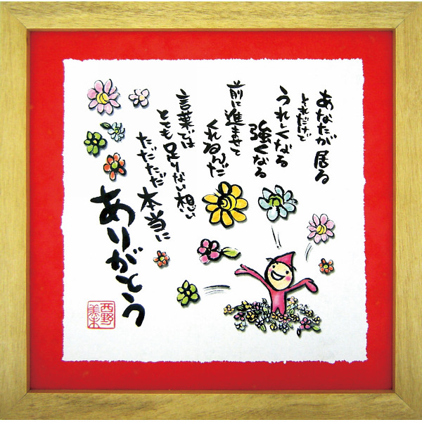 西野美未 メッセージアートフレーム 「ありがとう」【インテリア イラスト 絵画 誕生日 バースデー ギフト 贈り物 プレゼント お祝い】の画像1枚目