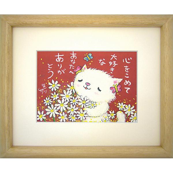 サリー メッセージアートフレーム 「心をこめて」【インテリア イラスト 絵画 誕生日 バースデー ギフト 贈り物 プレゼント お祝い】の画像1枚目