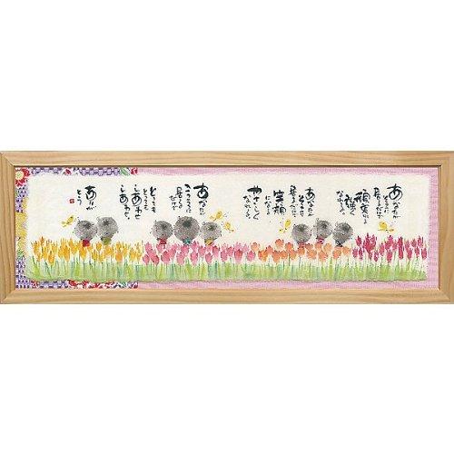 御木幽石 福らんま 「あなたがそこに」【インテリア イラスト 絵画 誕生日 バースデー ギフト 贈り物 プレゼント お祝い】の画像1枚目