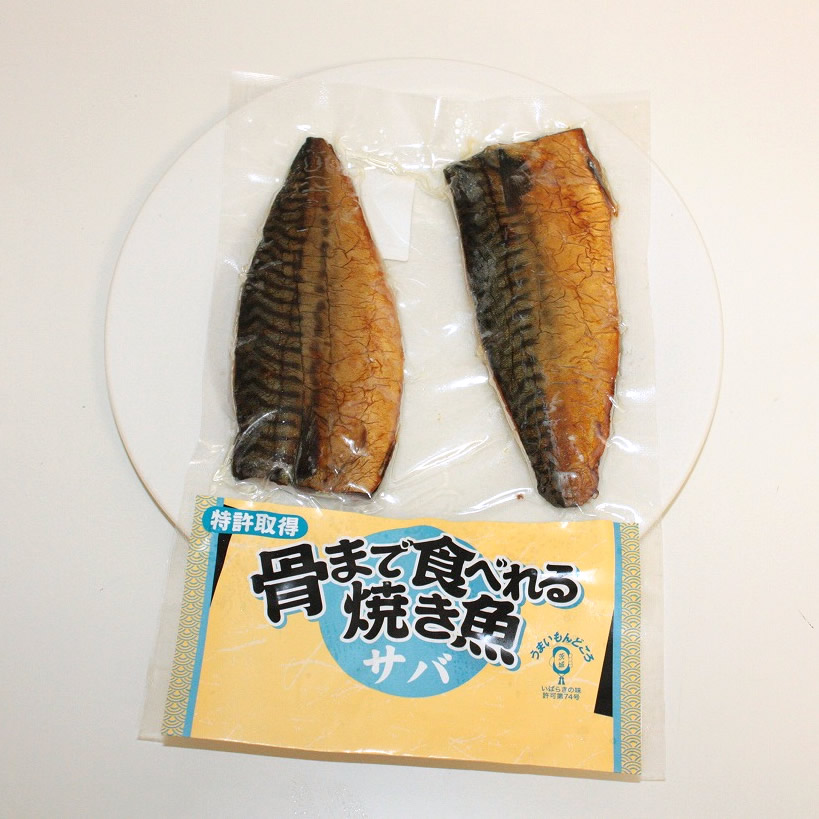 特許取得!骨まで食べれる焼き魚 サバ【和食 サカナ 敬老の日 誕生日 バースデー プレゼント 贈り物 ギフト お祝い】の画像1枚目