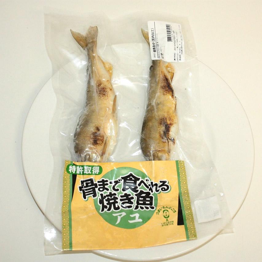 特許取得!骨まで食べれる焼き魚 アユ【和食 サカナ 敬老の日 誕生日 バースデー プレゼント 贈り物 ギフト お祝い】の画像1枚目