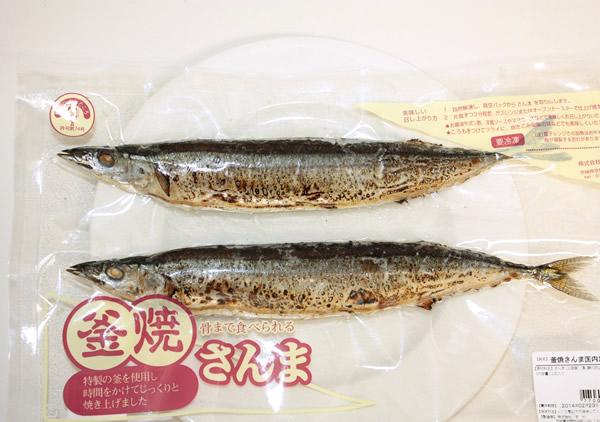 特許取得!骨まで食べれる焼き魚 さんま【和食 魚 敬老の日 誕生日 バースデー プレゼント 贈り物 ギフト お祝い】の画像1枚目