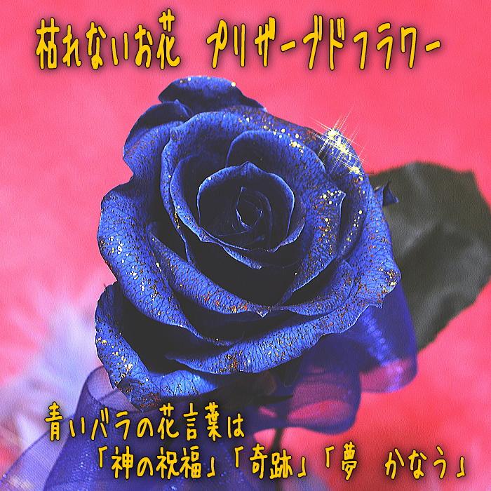 プリザーブドフラワー ステム付「青いバラ」枯れないお花【プリザーブドフラワー アレンジメント フラワーギフト プレゼント】の画像1枚目