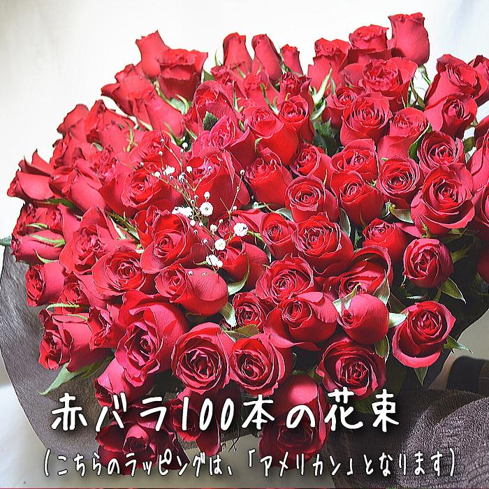赤バラ 100本花束クール便でお届け!【花 フラワーギフト プレゼント お祝い 誕生日 贈り物】の画像1枚目