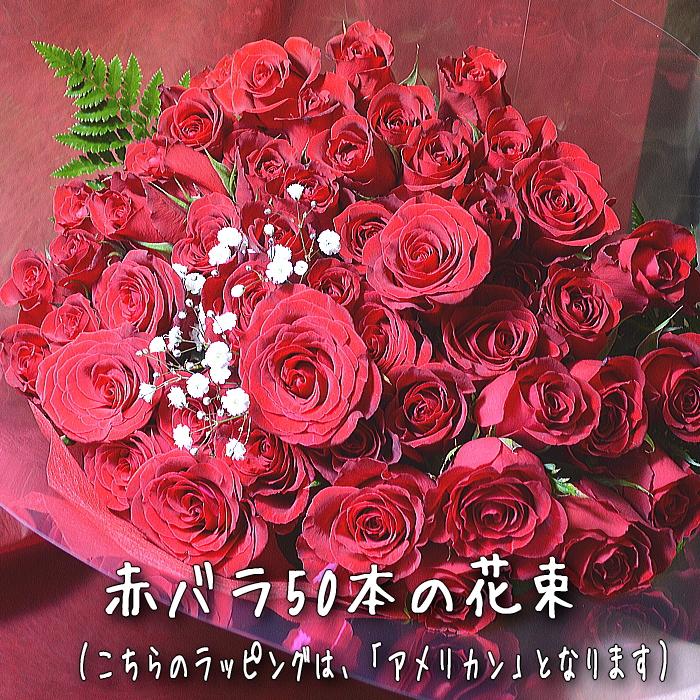 赤バラ花束 50本 クール便でお届け!【花 フラワーギフト プレゼント お祝い 誕生日 贈り物】の画像1枚目