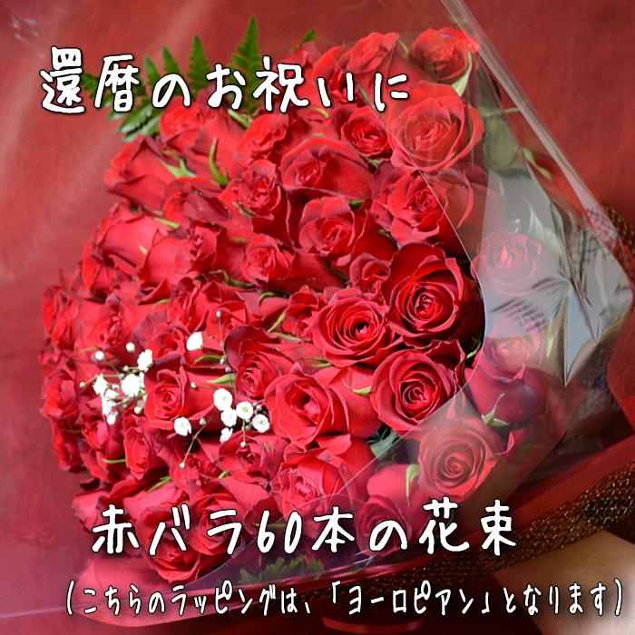 薔薇*赤バラ花束 60本 送料無料でお届け!【花 フラワーギフト プレゼント お祝い 誕生日 贈り物】の画像1枚目