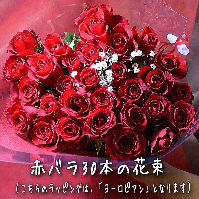 赤バラの花束30本 送料無料でお届け!【花 フラワーギフト プレゼント お祝い 誕生日 贈り物】