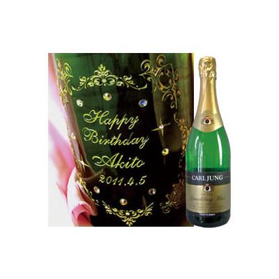ノンアルコールワイン♪キラキラデコスワロ彫刻スパークリングボトル☆カールユング《 白》名前メッセージ入り【飲み物 記念日 結婚祝い パーティ 誕生日 バースデー ギフト 贈り物 プレゼント お祝い キラキラスワロ彫刻ボトル】