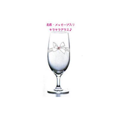 名前メッセージ入り♪キラキラリボングラス【記念日 結婚祝い パーティ 誕生日 バースデー ギフト 贈り物 プレゼント お祝い 彫刻エッチングスワロフスキー】