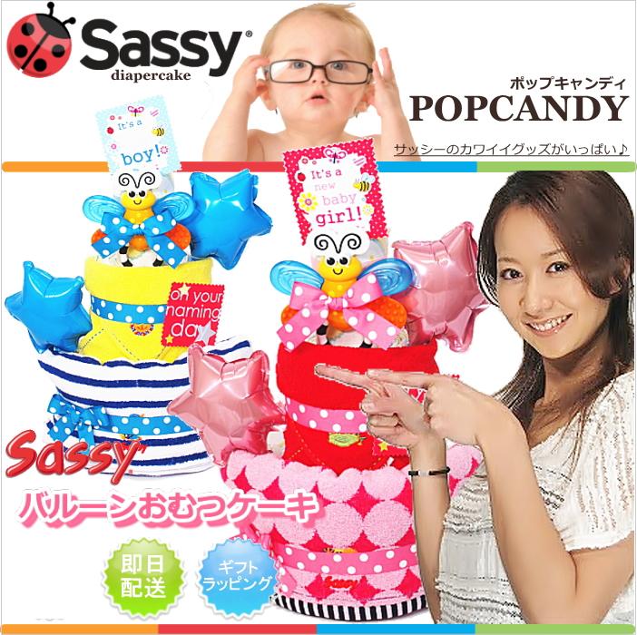 Sassyサッシー「ポップキャンディ」【おむつケーキ 出産祝い 内祝い ベビー 赤ちゃん プレゼント 贈り物 ギフト お祝い】の画像1枚目