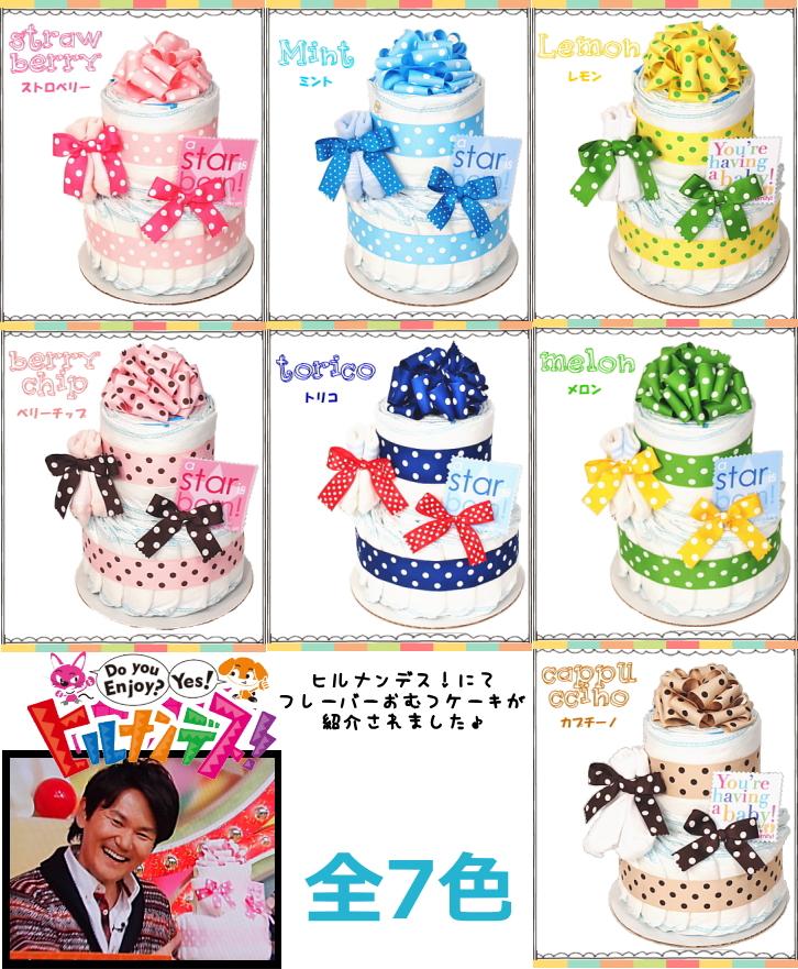 2段おむつケーキ フレーバーダイパーケーキ【おむつケーキ 出産祝い 内祝い ベビー 赤ちゃん プレゼント 贈り物 ギフト お祝い】の画像2枚目